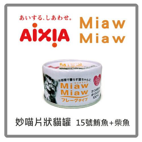 【力奇】AIXIA 愛喜雅《MiawMiaw》妙喵15號片狀-鮪魚+柴魚 70g-53元>可超取(C072A05)