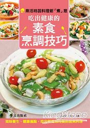 樂活時蔬料理新「煮」意:吃出健康的素食烹調技巧