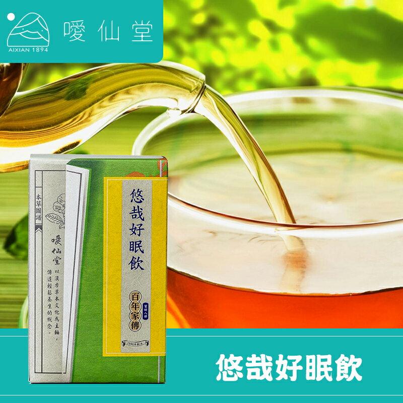 【噯仙堂本草】悠哉好眠飲-頂級漢方草本茶(沖泡式) 16包