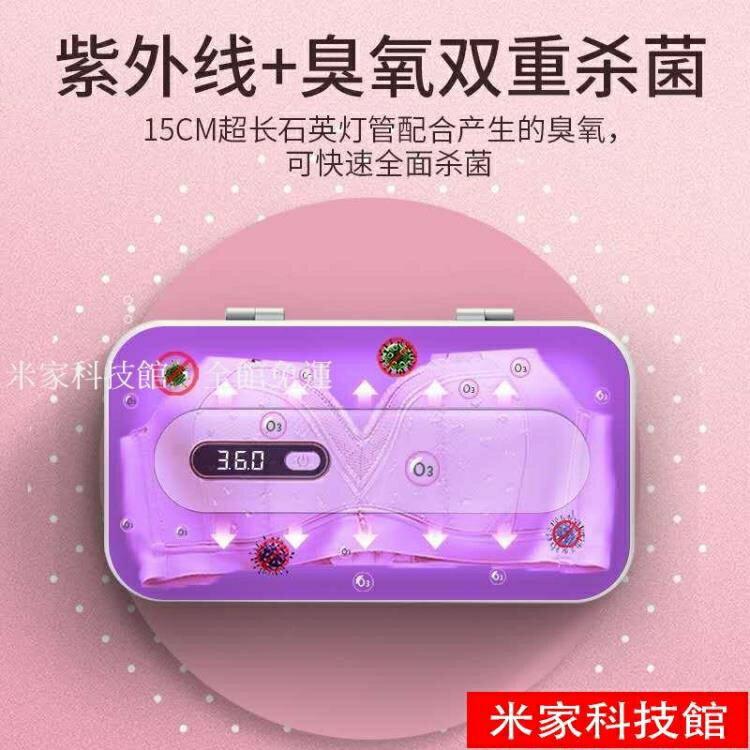 消毒器 家用口罩殺菌消毒機臭氧機手機紫外線消毒盒便攜式消毒器uv消毒儀 夏沐