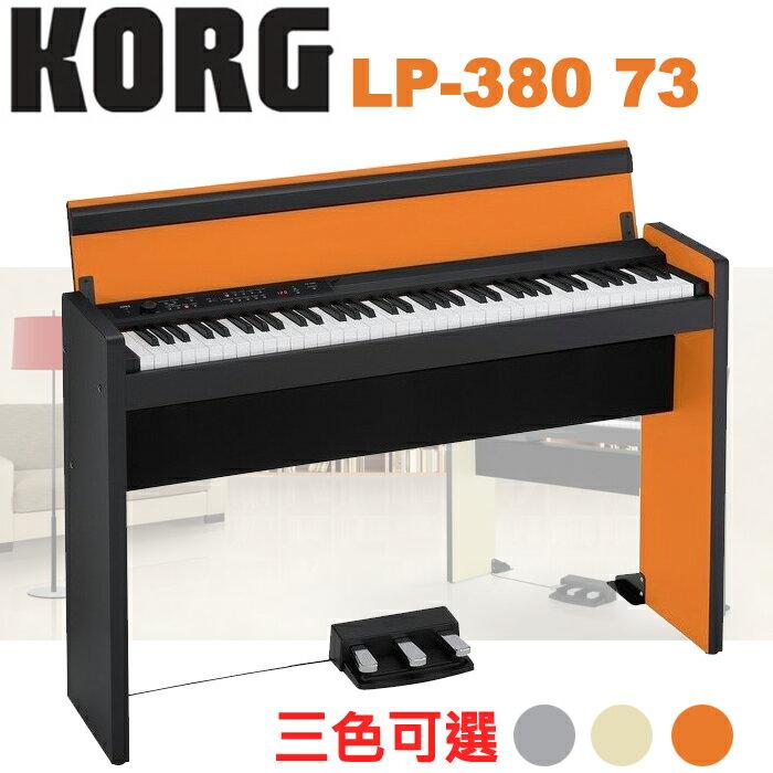 【非凡樂器】KORG LP-380 73 三色可選『73鍵嬌小時尚數位電鋼琴』台灣公司貨保固 / 橘黑