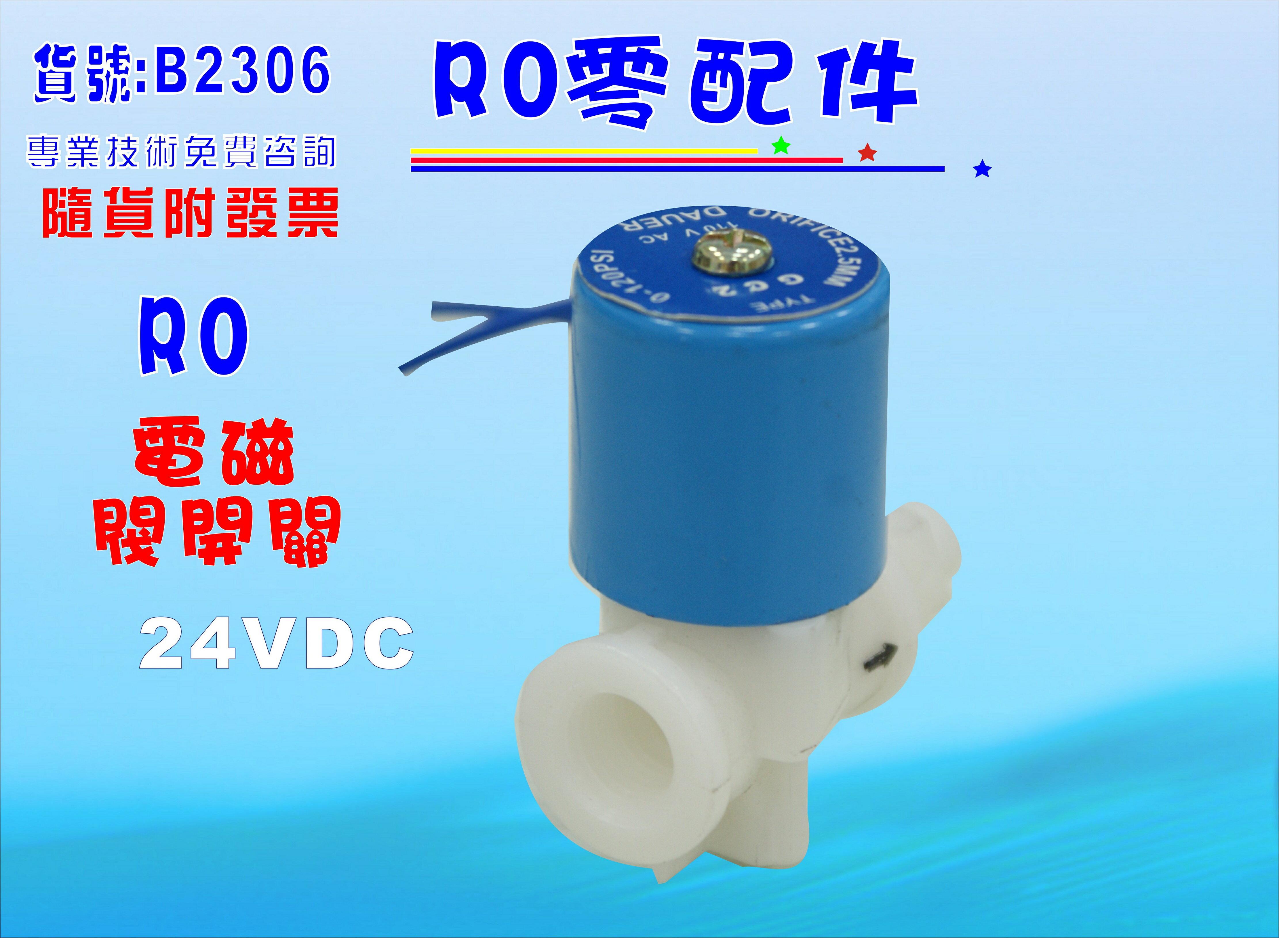 【七星淨水】110V電磁閥.淨水器.過濾器.飲水機飲水機.電解水機.水電材料.貨號:B23