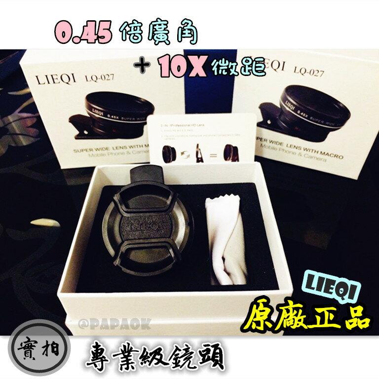 原廠🔹LIEQI LQ-027 0.45X廣角 + 15X微距 夾式外接 廣角鏡頭 手機鏡頭 專業級玩家必備