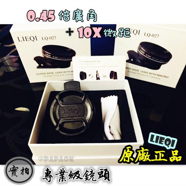 WORLD3C:原廠🔹LIEQILQ-0270.45X廣角+15X微距夾式外接廣角鏡頭手機鏡頭專業級玩家必備