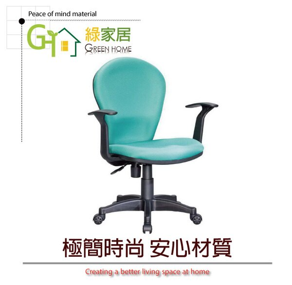【綠家居】艾普拉時尚布質辦公椅(可後仰+氣壓升降+4款可選)