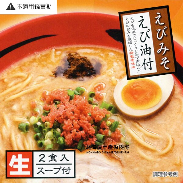 「日本直送美食」[北海道拉麵]  一幻 拉麵 (鮮蝦味噌/ 2人份)~ 北海道土產探險隊~