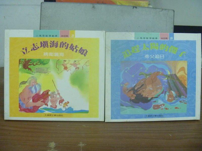 【書寶二手書T8/少年童書_HHE】立志填海的姑娘_追趕太陽的傻子_共2本合售