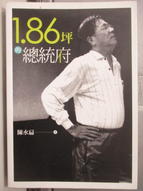 【書寶二手書T3/政治_ORP】1.86坪的總統府_陳水扁