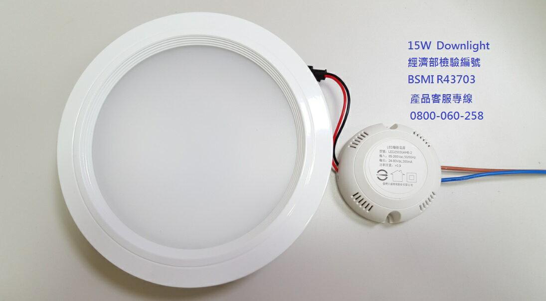 LED 15瓦 15公分崁燈 / BSMI 認證