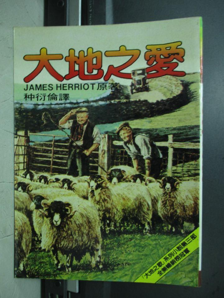 【書寶二手書T4/翻譯小說_KCB】大地之愛_James herriot