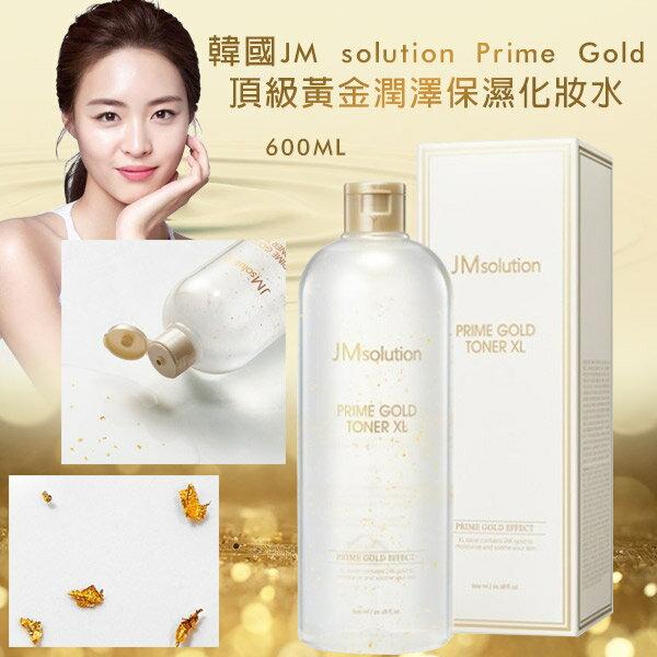 韓國JM solution Prime Gold 頂級黃金潤澤保濕化妝水600ml