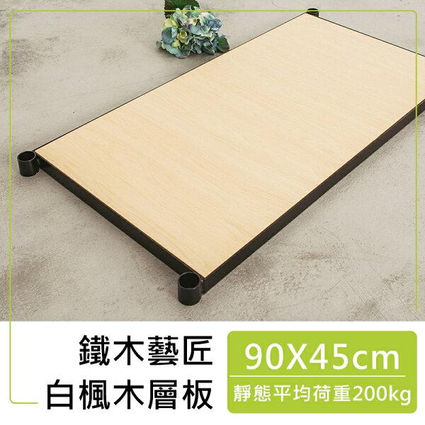 【dayneeds】【配件類】90x45cm鐵木藝匠烤漆鐵框+白楓木層板
