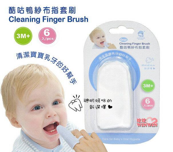 KU.KU 酷咕鴨1109 酷咕鴨紗布指套刷(6入)清潔舌苔、乳牙刷