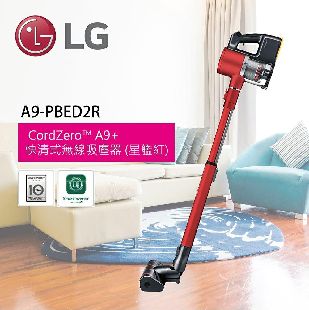 ★ 陳列出清 ★【LG 樂金】 CordZero™ A9+ 快清式無線吸塵器 A9PBED2R (時尚紅) - 限時優惠好康折扣