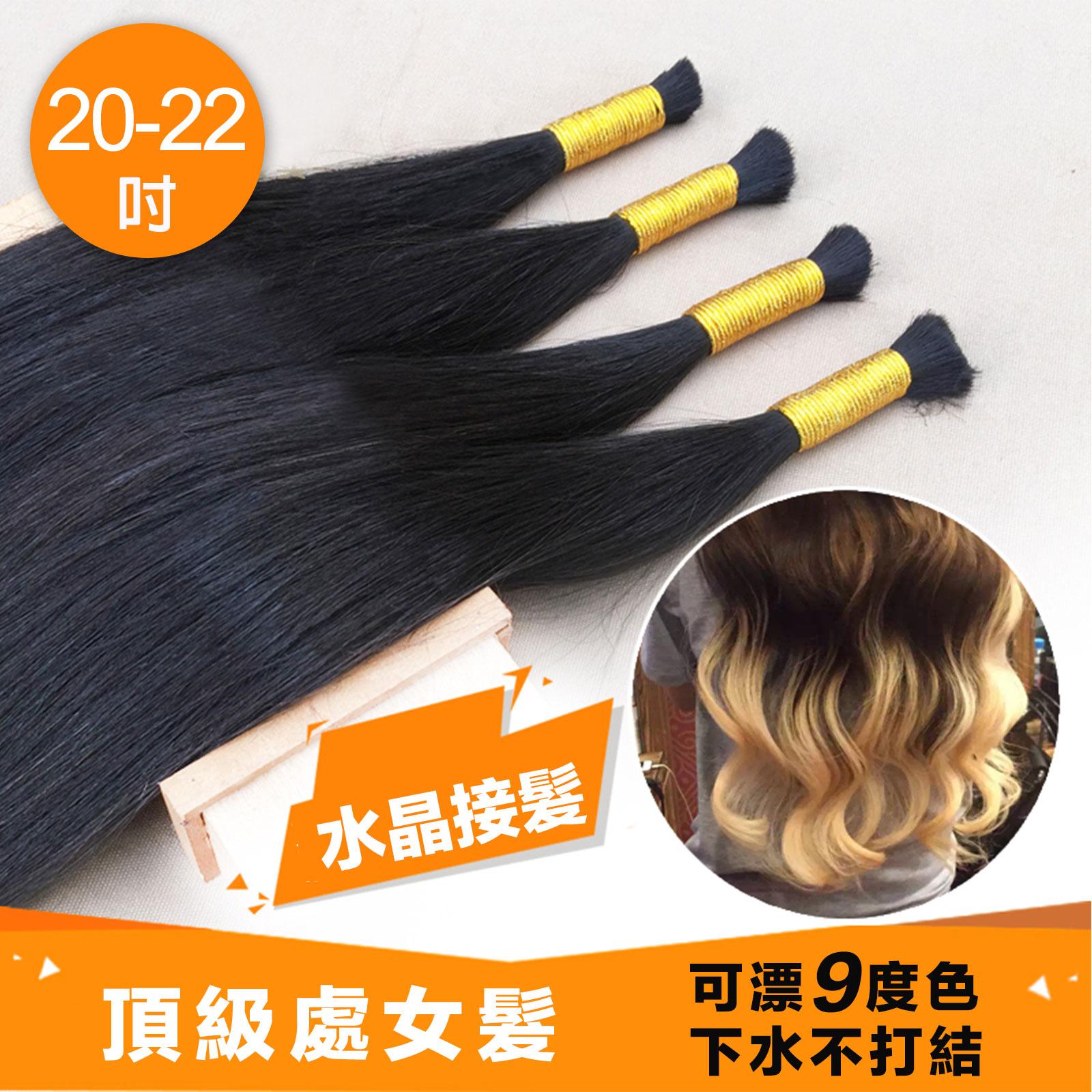 水晶接髮 無痕接髮 真髮髮束 散髮 一把50克 長度20~22吋 區~RK~20~~雙兒網