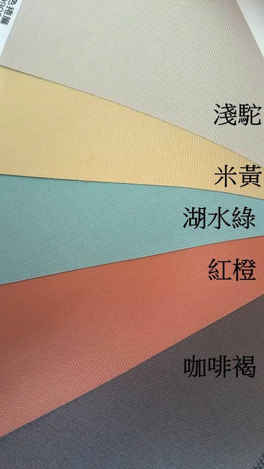 【訂製品】窗廉 特價基本款--素色無遮光捲簾 (最低訂購數量:15)