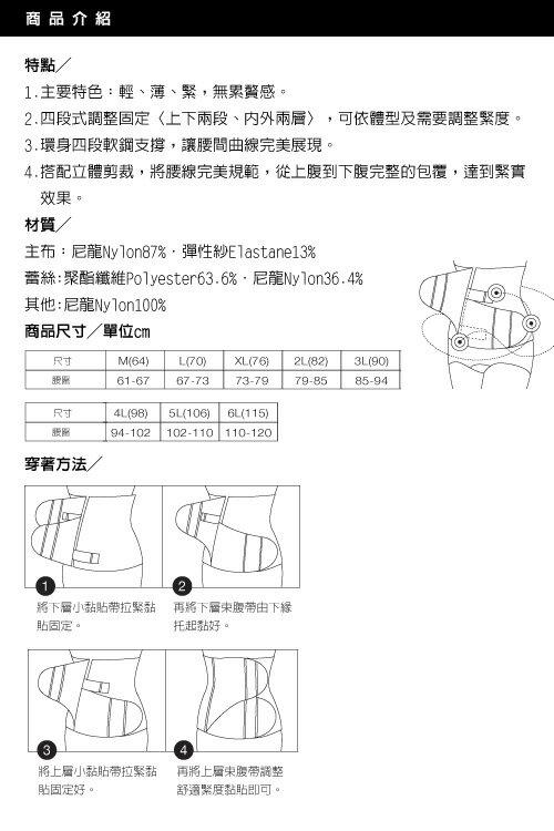 六甲村 - 雕塑型束腹長腰夾 (薰衣紫) 3