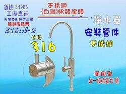 316白鐵鵝頸龍頭附送2轉3快速接頭淨水器.魚缸濾水.電解水機.飲水機.前置.過濾器貨號:B1965【七星淨水】