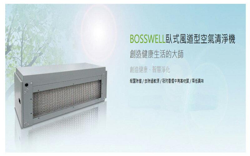 <br/><br/>  博士韋爾 BOSSWELL 臥式風道型空氣清淨機 F-5004H  殺菌除塵 / 去除過敏源 / 吸附香煙中有害物質 / 降低異味 F-5004<br/><br/>