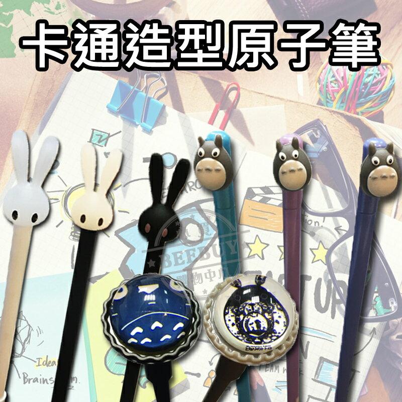 【現貨】【熱賣】卡通造型筆 可挑款 可愛造型原子筆黑色 龍貓 兔子 寶石貼 交換禮物 贈品 禮品 聖誕禮物 文具 收納