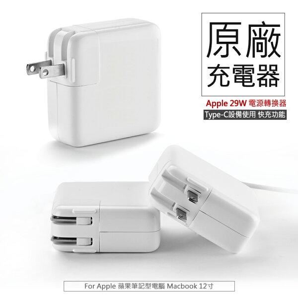 Apple29WUSB-CType-C電源轉接器蘋果充電器快速充電頭USB-PDMacbook蘋果筆記型電腦iphoneXip8ipadpro