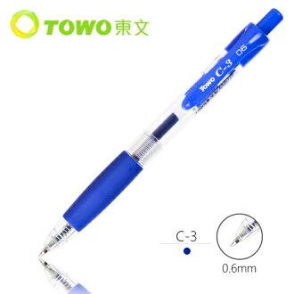 【東文 TOWO 原子筆】C-3 (藍/黑/紅) 自動中性筆 (0.6mm)