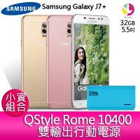 Samsung 三星到下單現折300元 三星Samsung Galaxy J7+ 智慧型手機『贈QStyle Rome 10400 雙輸出行動電源 』12期0利率