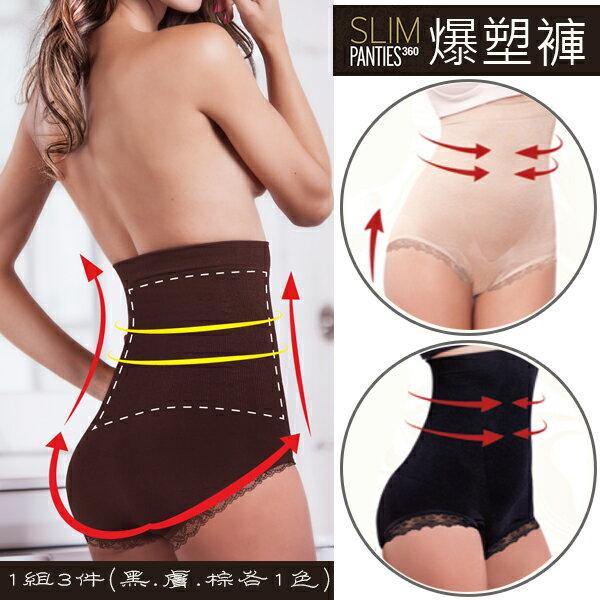 【Slim Panties】 360度爆塑褲(1組3入) - 限時優惠好康折扣