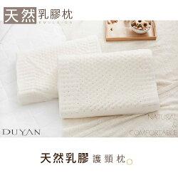 《DUYAN竹漾》天然乳膠護頸枕 枕頭 枕套 天然 護頸枕