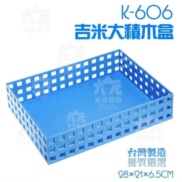 【九元生活百貨】K-606 吉米大積木 吉米積木盒 收納盒 置物盒