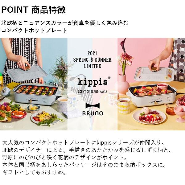 日本BRUNO x kippis 聯名款 北歐花朵印花 多功能鑄鐵電烤盤(2-3人份量),附2個烤盤-平盤+章魚燒盤 / BOE082 / 日本必買(16200)|件件含運|日本樂天熱銷Top|日本空