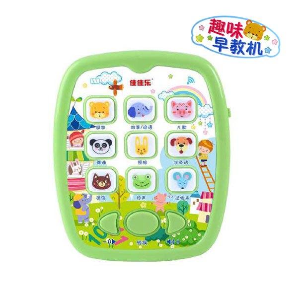 【888便利購】668927幼兒早教多功能平板機(打地鼠兒歌故事英文音樂)