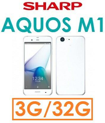 【預訂出貨】夏普 Sharp AQUOS M1 八核心 5.5吋 3G/32G 4G LTE智慧型手機