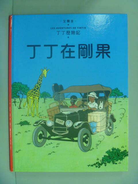 【書寶二手書T1/兒童文學_YBO】丁丁在剛果_艾爾吉(Herge)著.繪; 王炳東譯