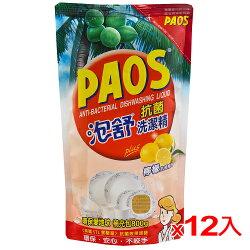 泡舒抗菌洗潔精補充包-檸檬800G*12入(箱)【愛買】