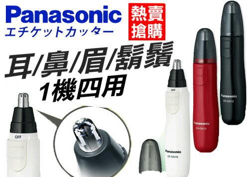 [美妝小物]日本製ER-GN10 國際牌Panasonic 電動修鼻毛機 修眉 鬍 耳毛 4合1電動修容器海渡