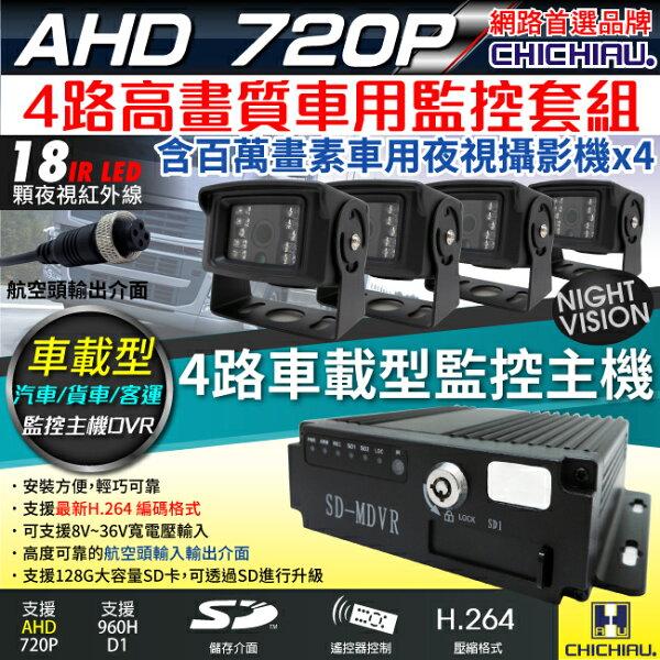 奇巧數位科技有限公司:【CHICHIAU】4路AHD720P車載防震型插卡式數位監控錄影組(含720P百萬畫素車用紅外線夜視攝影機x4)