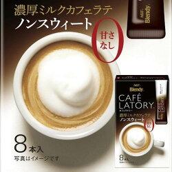 【AGF】CAFE LATORY濃厚咖啡拿鐵-無糖 11gx8入 即溶沖泡粉 濃厚ミルクカフェラテ ノンスウィート 日本進口沖泡▶全館滿499宅配免運