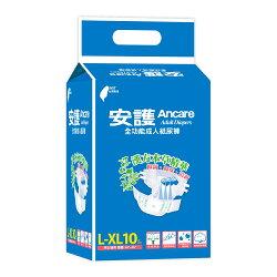 【安護】全功能型L-XL號 成人紙尿褲 (10片x8包)《安安好生活》