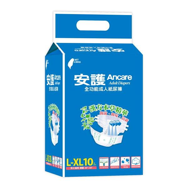 【安護】全功能型L-XL號成人紙尿褲(10片x8包)《安安好生活》