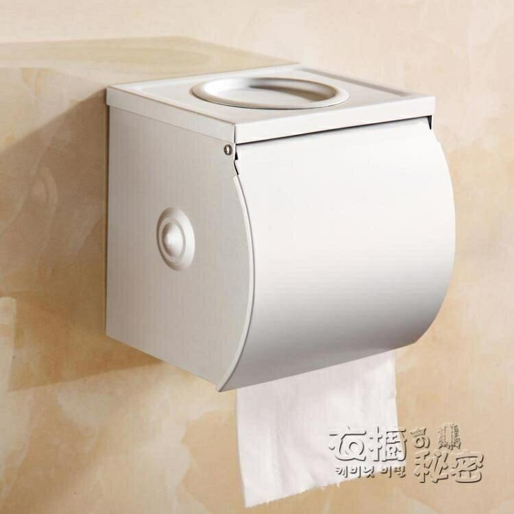 快速出貨 太空鋁衛生間紙巾盒廁所創意卷紙筒家用廁所防水抽紙廁紙盒置物架
