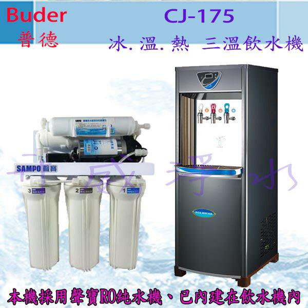 【全省免費基本安裝】Buder 普德 CJ-175 冰.溫.熱 三溫飲水機-內含聲寶RO純水機-享6期0利率