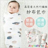 嬰兒紗布包巾蓋被-荷蘭Muslintree正版授權雙層手繪竹纖維浴巾-JoyBaby 0