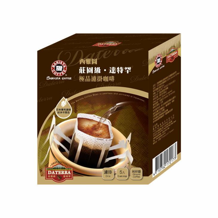 西雅圖-極品濾掛咖啡(莊園級達特罕)(5入)盒裝非散包