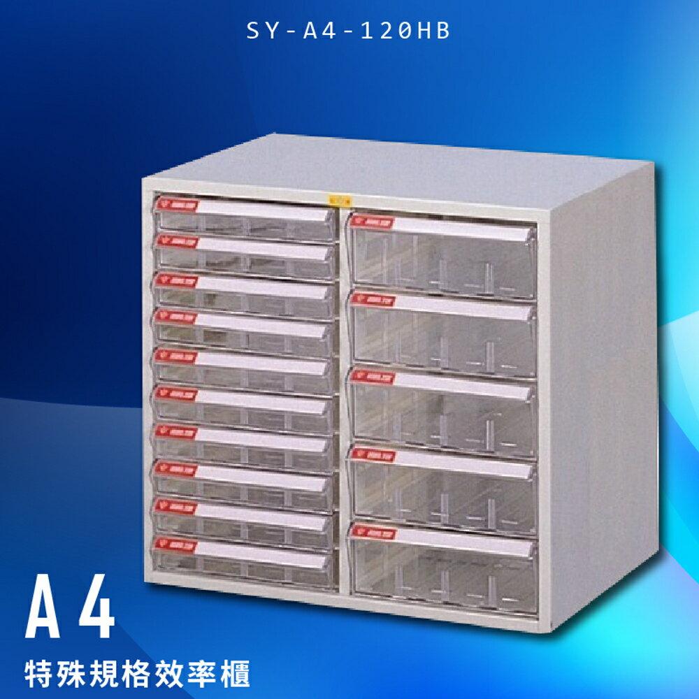 OL辦公生活用品 【台灣製造】大富 SY-A4-120HB A4特殊規格效率櫃 組合櫃 置物櫃 多功能收納櫃