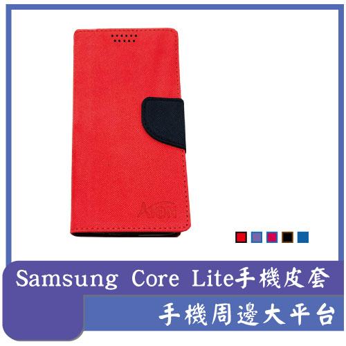 【手機周邊大平台】SamsungGalaxyCoreLite手機皮套保護套立架可插卡