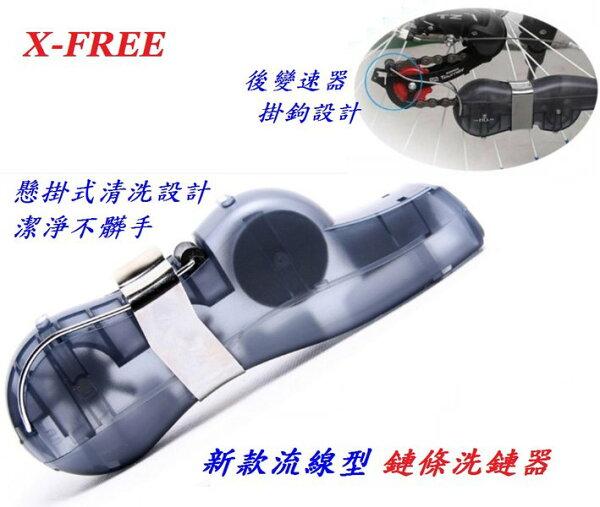《意生》新款流線型懸掛式洗鏈器X-FREE洗鍊器鏈條洗鏈器洗鏈條洗鍊條