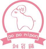 PoPo mipon雜貨舖