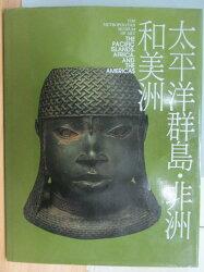 【書寶二手書T9/藝術_WEV】太平洋群島非洲和美洲_1992年_大都會博物館美術全集