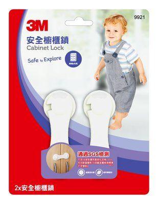 【3M】官方現貨 兒童安全安全廚櫃鎖 廚櫃鎖 9921 - 限時優惠好康折扣